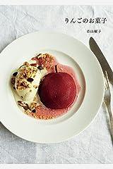 りんごのお菓子 (天然生活の本) Kindle版