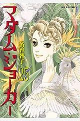 マダム・ジョーカー : 25 (ジュールコミックス) Kindle版