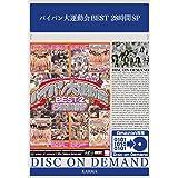 パイパン大運動会BEST 2 8時間SP [DVD]