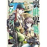 裏世界ピクニック(5) (ガンガンコミックス)