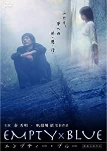エンプティー・ブルー [DVD]