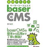 基礎から学ぶ baserCMS