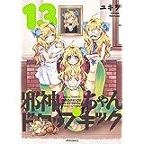 邪神ちゃんドロップキック(13) (メテオCOMICS)