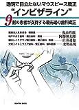 """透明で目立たないマウスピース矯正""""インビザライン""""―9割の患者が支持する最先端の歯科矯正 (RIGHTING BOOKS)"""