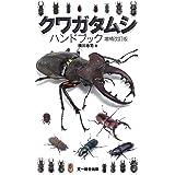 クワガタムシハンドブック 増補改訂版