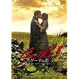 ゲーテの恋 ~君に捧ぐ「若きウェルテルの悩み」~ [DVD]