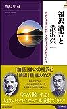 福沢諭吉と渋沢栄一 (青春新書インテリジェンス)