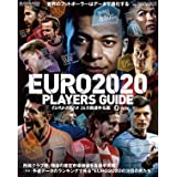 EURO 2020 24カ国 選手名鑑 (サッカー新聞 エルゴラッソ特別編集)