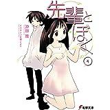 先輩とぼく4 (電撃文庫)