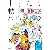 すずなり動物ハウス : 2 (ジュールコミックス)