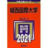 城西国際大学 (2021年版大学入試シリーズ)