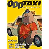 オッドタクシー【単話】(8) (ビッグコミックス)