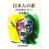 日本人の素