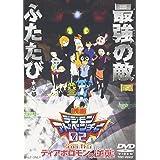 デジモンアドベンチャー02 ディアボロモンの逆襲 [DVD]