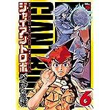 ジャイアントロボ ~バベルの籠城~ 6 (チャンピオンREDコミックス)