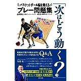「次はどう動く?」バスケットボール脳を鍛えるプレー問題集 (辰巳実用BOOKS)