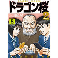 ドラゴン桜2(8) (コルク)