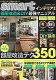 smartインテリア別冊 部屋改造&DIY最強マニュアル (e-MOOK)
