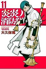 炎炎ノ消防隊(11) (週刊少年マガジンコミックス) Kindle版
