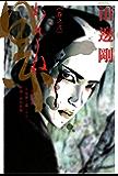 累 巻之弐 (ビームコミックス)