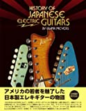HISTORY OF JAPANESE ELECTRIC GUITARS(日本語訳冊子付属)
