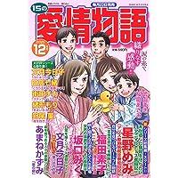 15の愛情物語 2020年 12 月号 [雑誌]