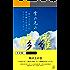 雲の先の修羅: 「坂の上の雲」の歴史観と日本人のアイデンティティ (22世紀アート)