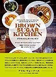 ブラウンシュガーキッチン: BROWN SUGER KITCHEN カリフォルニア、ウエストオークランドの人気レストラン発、新ソウルフード (CHRONICLE BOOKS)