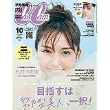 CanCam (キャンキャン) 2021年 10月号 [雑誌]
