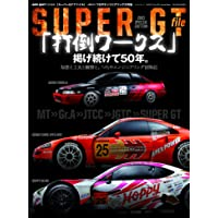 SUPER GT FILE - スーパーGTファイル - 2021 Special Edition (auto spor…