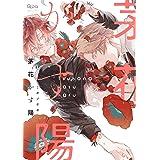 茅花かす陽 (バンブー・コミックス Qpa collection)