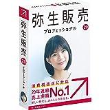 【旧製品】弥生販売 20 プロフェッショナル 消費税法改正対応  パッケージ版