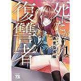 死にたがりの復讐者 1 (1) (ヤングチャンピオンコミックス)