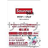 Saunner BOOK(サウナー・ブック)