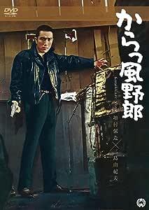 からっ風野郎 [DVD]
