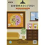 日本切手カタログ〈2021〉