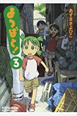 よつばと! 3 (電撃コミックス) コミック