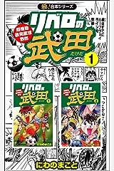 【極!合本シリーズ】リベロの武田シリーズ1巻 Kindle版