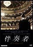 伴奏者 クロード・ミレール監督 [DVD]