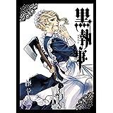 黒執事 31巻 (デジタル版Gファンタジーコミックス)