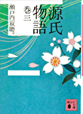 源氏物語 巻三 (講談社文庫)