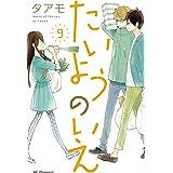 たいようのいえ(9) (デザートコミックス)