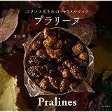 プラリーヌ フランス生まれのキャラメルナッツ