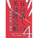 日向清人の英語雑記帳(4):実用英語の雑学