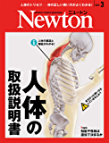 Newton 2020年3月号