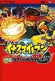 イナズマイレブン熱血オフィシャルガイドブック―Nintendo DS (ワンダーライフスペシャル NINTENDO DS…