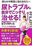 尿トラブルが自分でこっそり治せる! 米国の専門医式 ピフィラティス (わかさカラダネBooks)