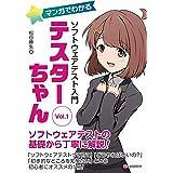 マンガでわかるソフトウェアテスト入門 テスターちゃん Vol.1
