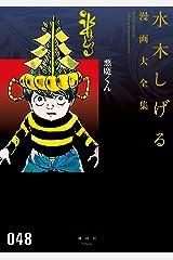 悪魔くん 水木しげる漫画大全集 Kindle版