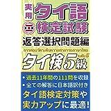 (公式)実用タイ語検定試験 問題集 5級 「返答選択問題編」 111問 日本タイ語検定協会 監修